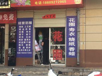 祥福顺纸品店