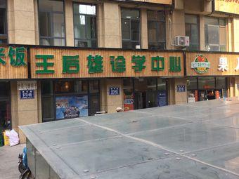王后雄诊学中心