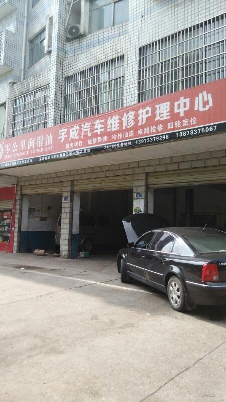 宇成汽车维修护理中心