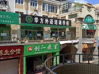 华方外语培训学校