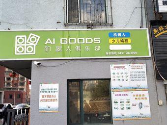 AI GOODS机器人俱乐部