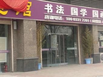 四贤书道馆
