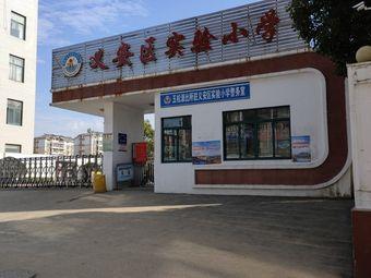 义安区实验小学(西校区)