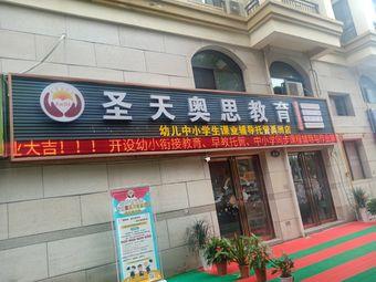 童年故事阅读成长中心(禹洲店)