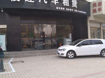 俊连汽车租赁