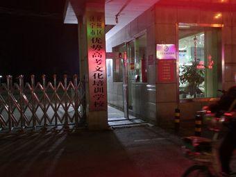 兖州区优势高考文化培训学校(中御桥北路店)