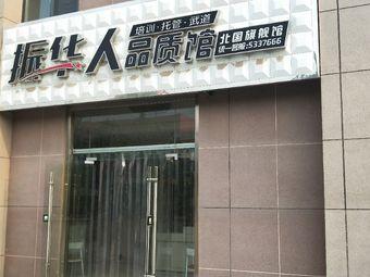 振华人品质馆(北国旗舰店)