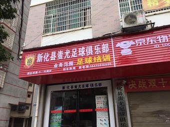 新化县蚩尤足球俱乐部