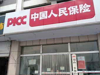 中国人民保险(临沭支公司)