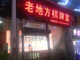 小李老地方棋牌室
