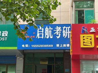 启航考研培训学校