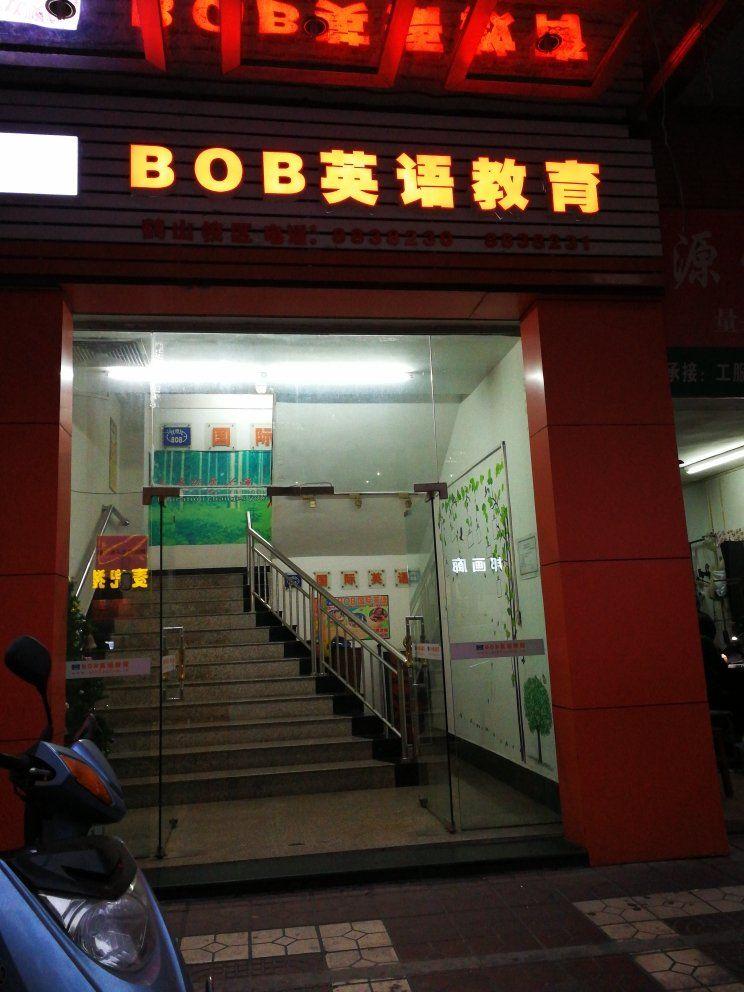 BOB英语教育(鹤山校区)
