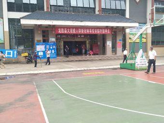 民族体育馆