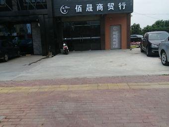 伟结二手车佰晟商贸行