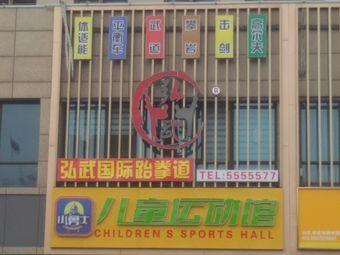小勇士儿童运动馆