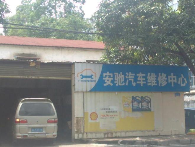 安驰汽车维修中心