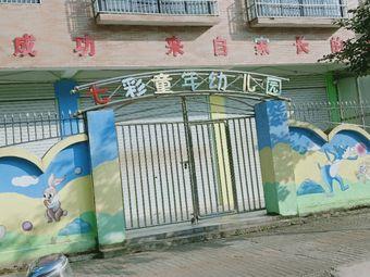 七彩童年幼儿园