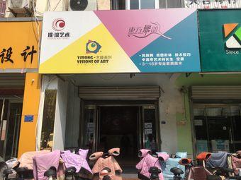 东方舞韵艺术工作室