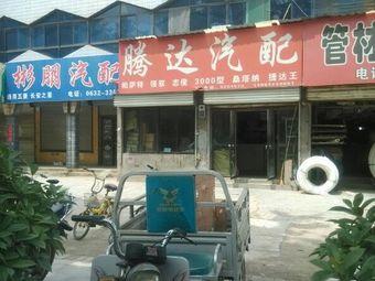 腾达汽配(枣庄街店)