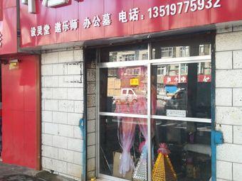 中庄花圈寿衣店