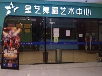 星艺舞蹈艺术中心