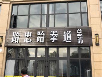 跆忠跆拳道总部