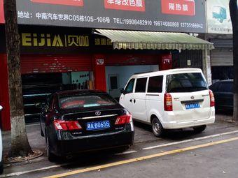 嘉康-三众汽车服务俱乐部