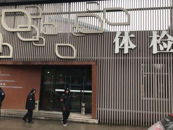 张家港中心医院体检中心