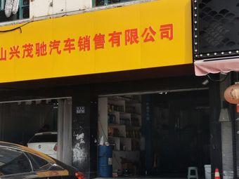 昆山兴茂驰汽车销售有限公司