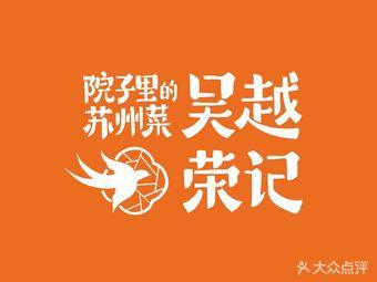 吴越荣记(斜塘老街店)