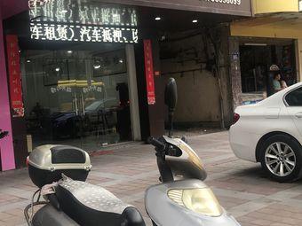 乐途汽车租赁(石泉二路店)