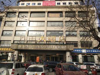 凤阳大酒店-会展中心