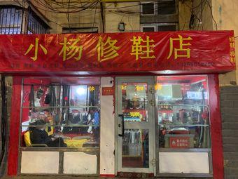 小杨修鞋店