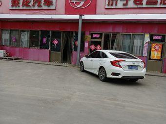 乘龙汽车(济宁专营店)