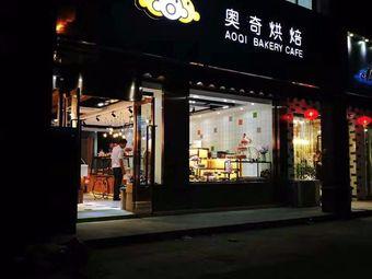 奥奇蛋糕(快鸭港路店)