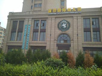 康侨国际幼儿园