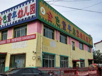 金色童年启蒙幼儿园(龙建街店)