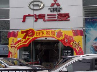 广汽三菱(中汽和融霸州4S店)