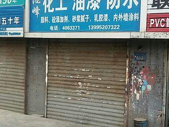 陇峰化工油漆防水