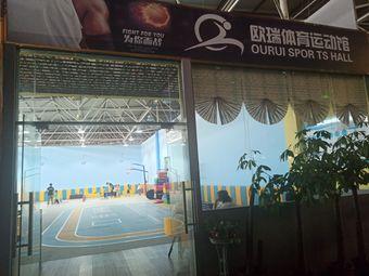 欧瑞体育运动馆(河西馆)