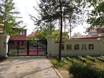 沈阳市浑南区森林幼儿园
