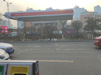 中石化西环加油站