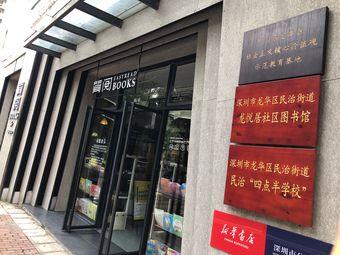 深圳市龙华区民治街道民治四点半学校