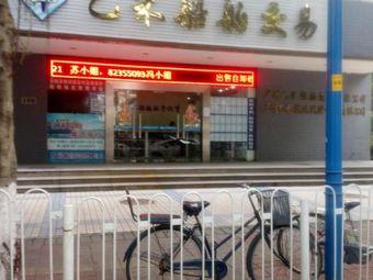 广州乙禾船舶交易有限公司