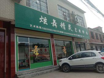 炫舞精灵艺术中心