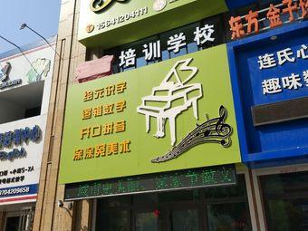 上海城实验学校-艾尚培训学校