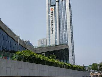 重庆市公共资源交易中心
