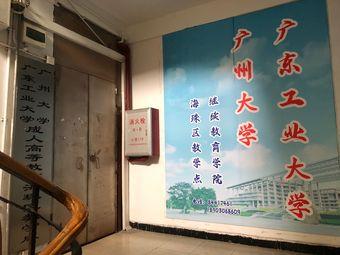 广东工业大学成人高等教育(海珠区教学点)