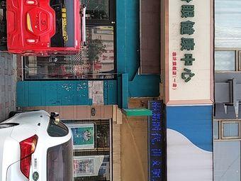 菲份眼健康中心(临沂店)