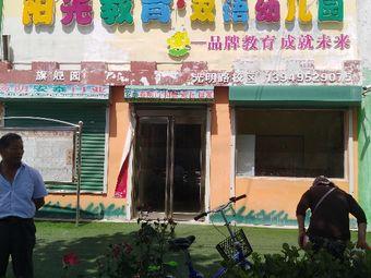 阳光教育双语幼儿园